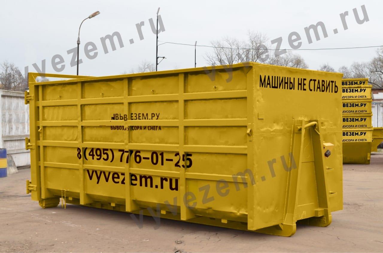 Контейнер 27 м3 для строительного мусора