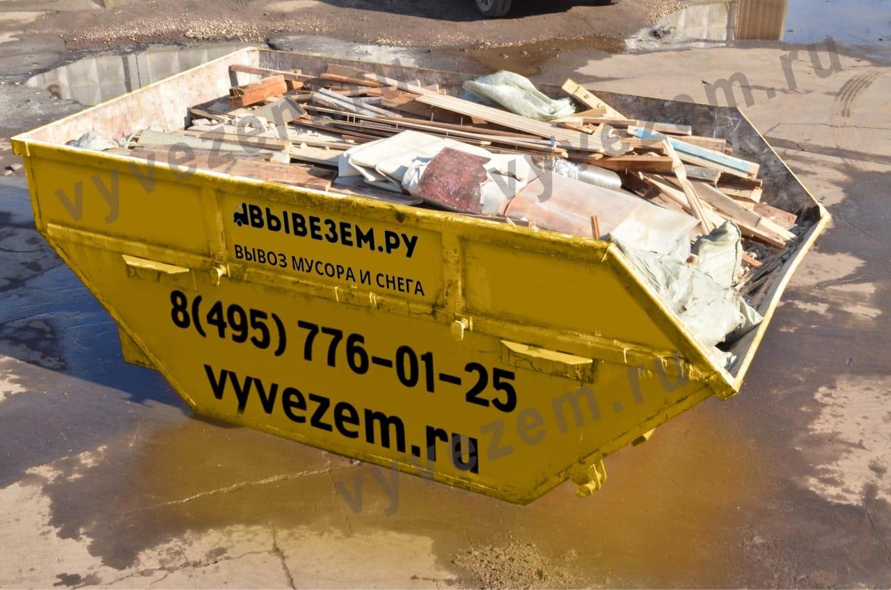 Бункер для мусора из квартиры