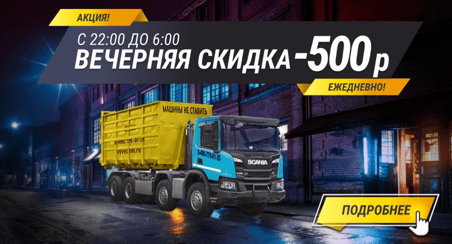 Скидка «-500 руб. на вывоз мусора в ночное время!»